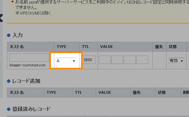 TYPEは「A」を選択!