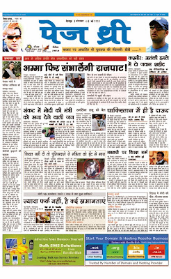 menka gandhi news on page three newspaper