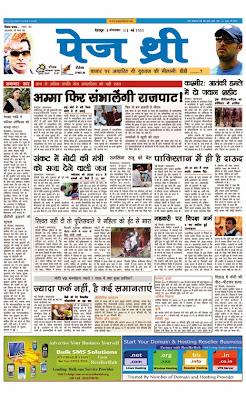 menka gandhi news on page three newspaper