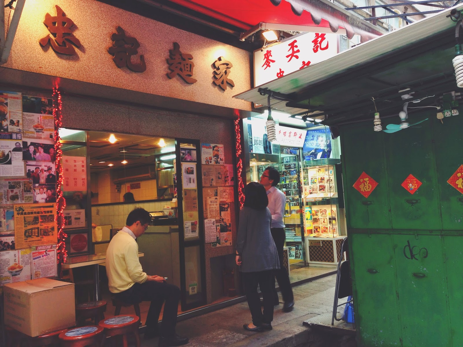 Man An Kee Chung Kee Noodles Des Voeux Road Central