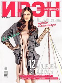 Ирэн 2011 №02