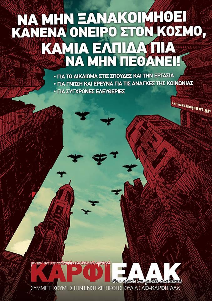 Αφίσα ΚΑΡΦΙ - ΕΑΑΚ 2015
