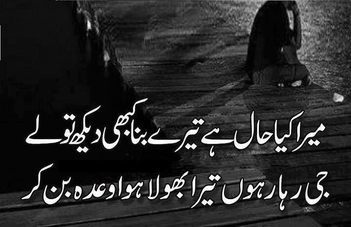 Very+Sad+Poetry+In+Urdu Urdu Poetry Sad Poetry Sad Urdu In English Pic ...