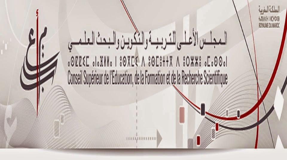 المجلس الأعلى للتربية والتكوين والبحث العلمي يعقد دورته العادية الثانية