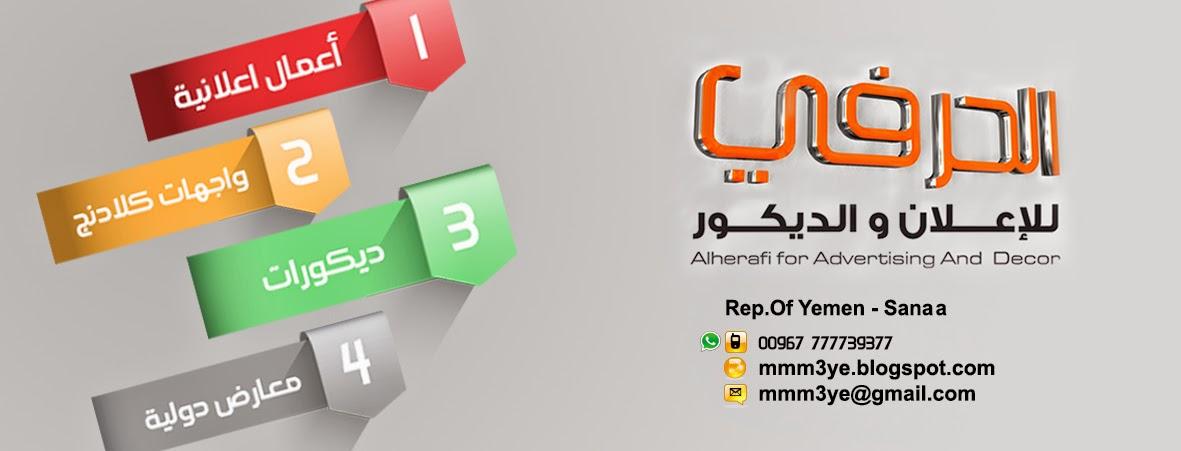 Marwoan Fairoz - 3d Designer & Graphic Designer تصاميم