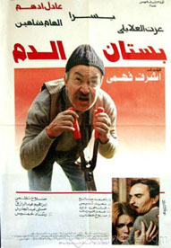 فيلم وردة وعادل ادهم الممنوع http://diamant24-fatenhamama.blogspot.com/2011/09/blog-post_9861.html