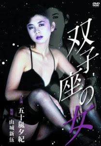 [18+] Gemini Woman (1984)