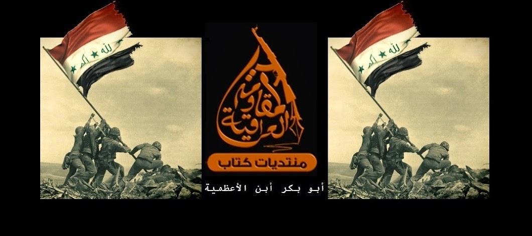 كتاب المقاومة العراقية