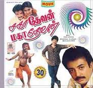 Watch Sahadevan Mahadevan (1988) Tamil Movie Online
