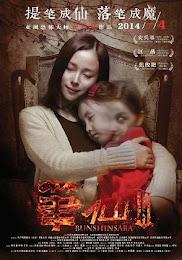 Phim Bút Tiên 3 - Bunshinsaba 3 - Bi Xian 3
