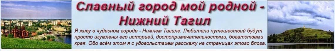 Славный город мой родной - Нижний Тагил