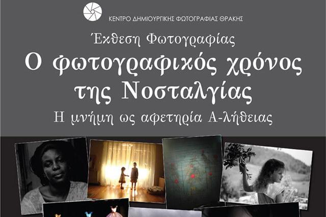 Έκθεση φωτογραφίας στο Ιστορικό Μουσείο Αλεξανδρούποληςαι
