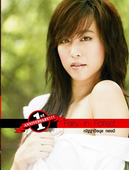 thai girls picture: Ja Natthaweeranuch - Thai Girls Picture
