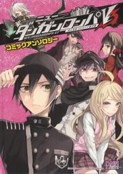 New Danganronpa V3 Comic Anthology Manga