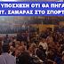 ΑΠΟΚΑΛΥΨΗ: Ενοχλημένος τώρα με το Μαξίμου ο Σπηλιωτόπουλος!
