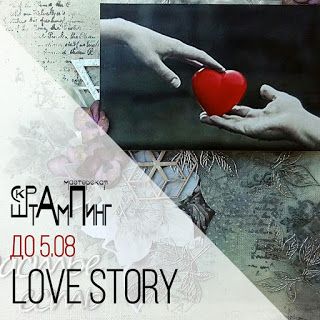 LOVE STORY 05/08