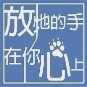 【放心團】FB