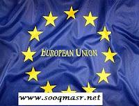 التصدير الي الاتحاد الاوروبي,الاستيراد والتصدير,الجمارك,الشحن,المواصفات,سوق مصر