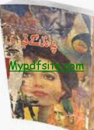Chand ke Qaidi