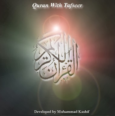 Quran e Karim Search Software With Tafseer
