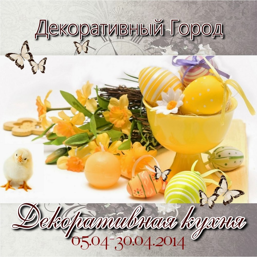 http://dekograd.blogspot.ru/2014/04/blog-post_2874.html