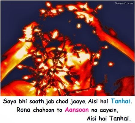 Saya bhi saath jab chod jaaye, aisi hai Tanhai.. Rona chahoon to aansoon na aayein, aisi hai Tanhai..
