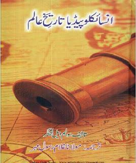 Incyclopedia tareekh e aalam