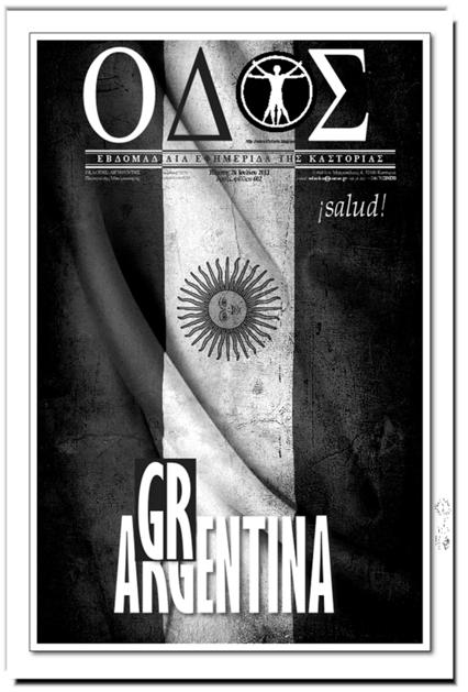 ΟΔΟΣ: Argentina