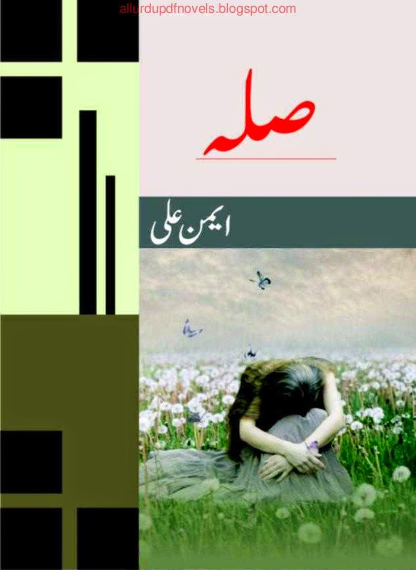 Silah by Aiman Ali Online Reading.