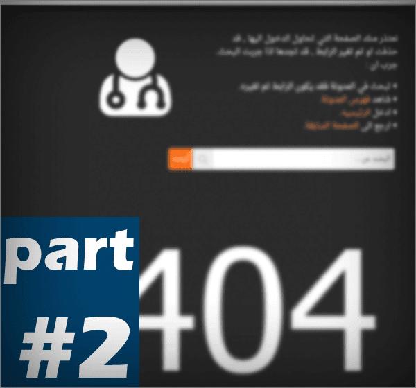 [ html ] إنشاء صفحة خطأ 404 أحترافية الجزء الثاني