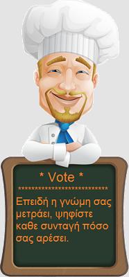 Ψηφίστε