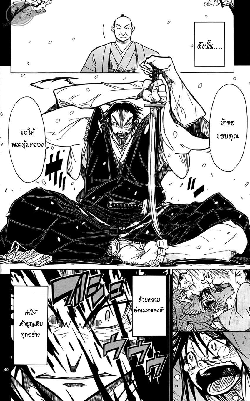 อ่านการ์ตูน Joujuu Senjin Mushibugyo 1 ภาพที่ 43