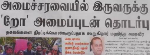 News paper in Sri Lanka : 22-10-2018