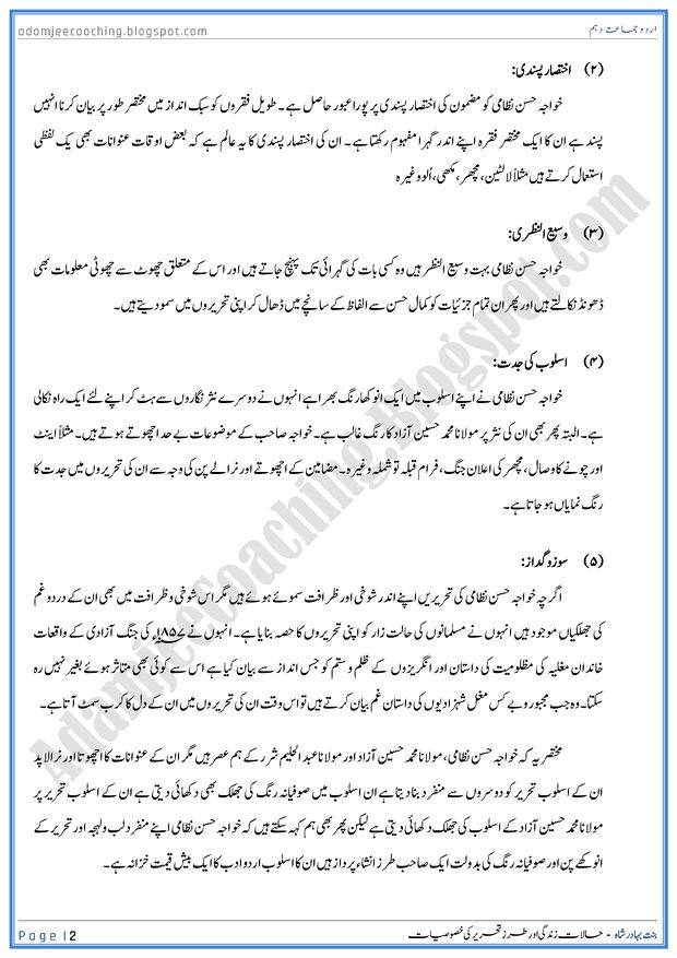 bint-e-bahadur-shah-halat-e-zindagi-urdu-10th