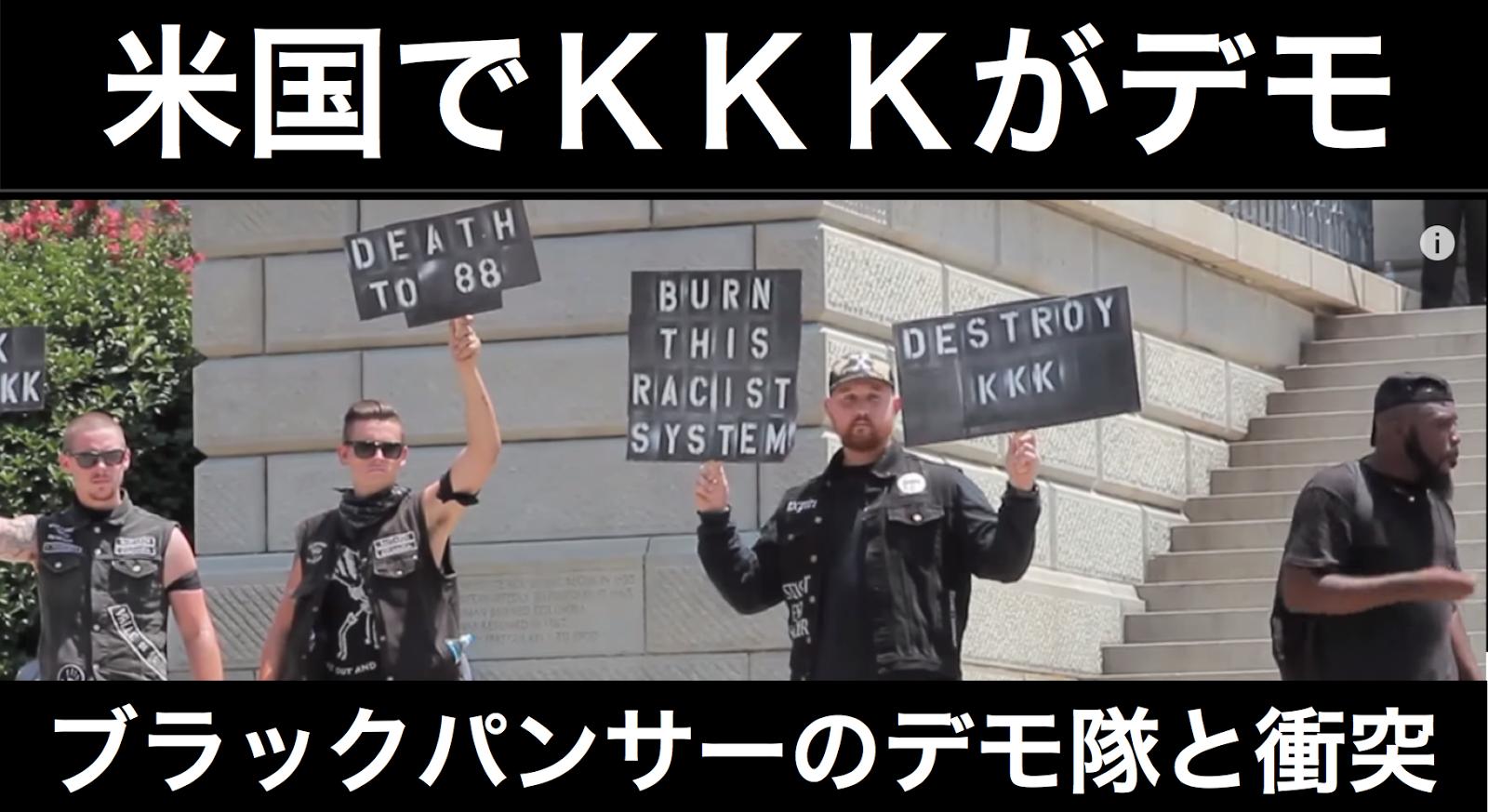 動画】白人至上主義「KKK」 反レ...