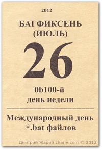 Четверг, 26-е Багфиксьня – Международный день *.bat файлов