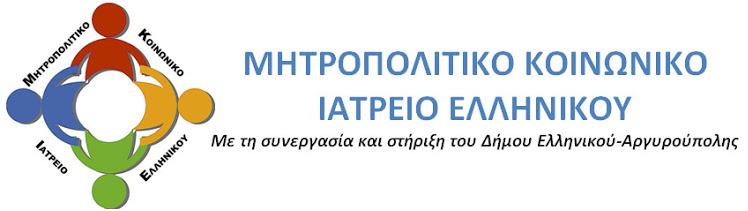 Μητροπολιτικό Κοινωνικό Ιατρείο Ελληνικού