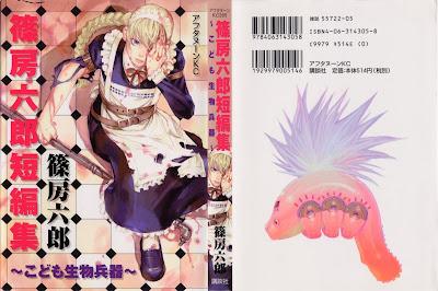 篠房六郎短編集 ~こども生物兵器~ [Kodomo Seibutsuheiki] rar free download updated daily