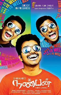 Nanban Movie Songs Caller Tune Code For All Subscribers