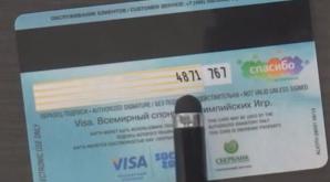 Где находится номер карты виза