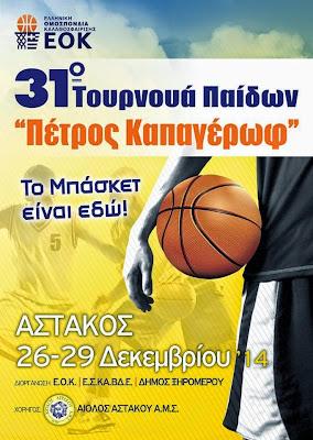 Πρεμιέρα στο 31ο Τουρνουά Παίδων «Πέτρος Καπαγέρωφ» στον Αστακό