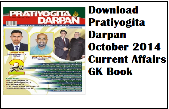 Download Pratiyogita Darpan October 2014 in English - Current Affairs Monthly Book for competition exams . Download General Knowledge October 2014 monthly gk book with important information - latest current affairs - important meeting and summit 2014, person in the news, books and authors , sports trophies winners, science and download pratiyogita darpan pdf in English of October 2014 .Important information about 12th ASEAN Summit 2014, Ramon Magsaysay Awards 2014, sixth economic census 2013 report etc. technology news ,