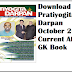 Pratiyogita Darpan October 2014 PDF Current Affairs Magazine Download