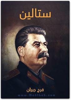 تحميل كتاب ستالين PDF - فرج جبران