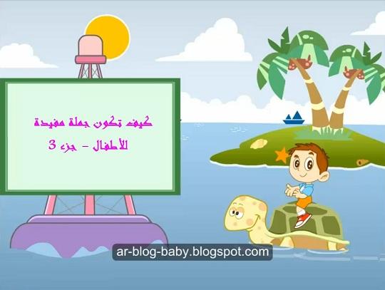 كيف تكون جملة مفيدة للأطفال - جزء 3