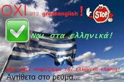 ΝΑΙ ΣΤΗΝ ΕΛΛΗΝΙΚΗ ΓΡΑΦΗ, OXΙ ΣΤΑ GREEKLISH!
