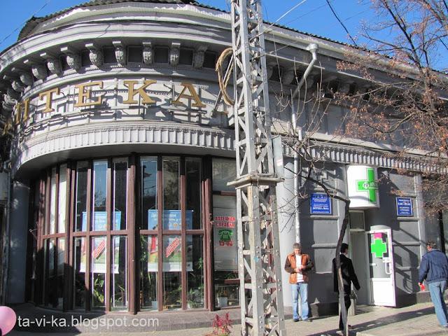 Симферополь Черная аптека