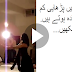 Pakistani Girls Dance In College - Must Watch Video