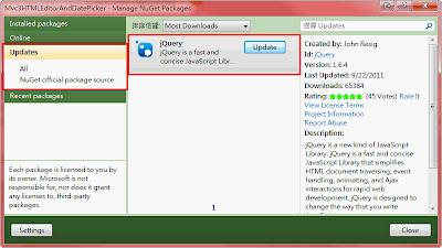 更新 jQuery 至 1.6.4 版本