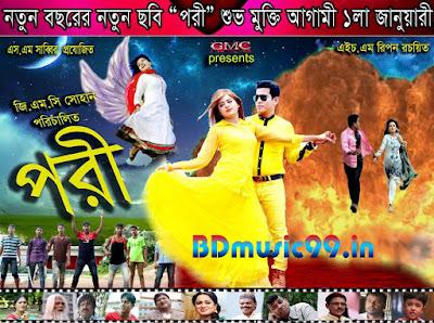 Pori (2016) Bangla Movie Official Trailer HD Download